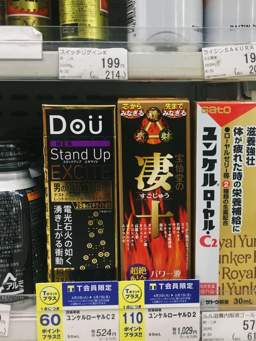 Hei Japani, milloin tulevat naisten libidoon vaikuttavat seksijuomat?
