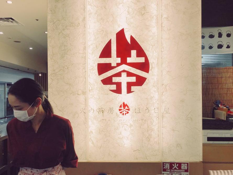 Fukuokassa yksi kuuluissa hojichapaikka sijaitsee Riverain-ostoskeskuksessa.