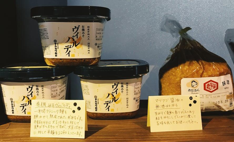 Misotahna on japanilaiskeittiön perusta.