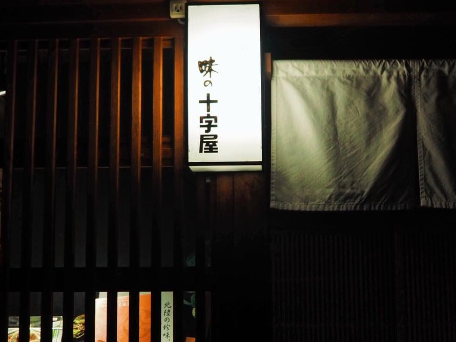 Illan valoja Higashin teekorttelialueella.