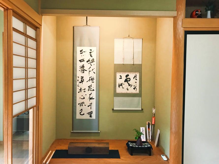 Akiton kotona näkyy kalligrafiataide, sillä hänen äitinsä opettaa tätä taidemuotoa.