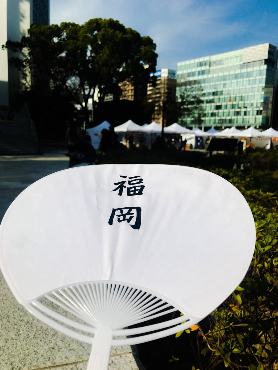 Viuhkassa lukee Fukuoka. Sen on kirjoittanut kalligrafiaopettaja Naoko Yoshimura.