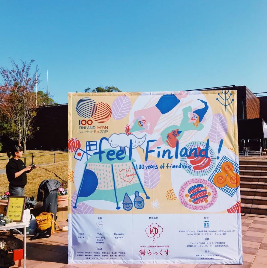 Feel Finland tapahtuma järjestettiin Fukuokassa Japanin kansallisena vapaapäivänä, työn ja kiitospäivän juhlana.