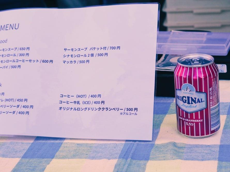 Lonkeroa. Suomesta. Mutta onkohan tämä liian makeaa japanilaisille?