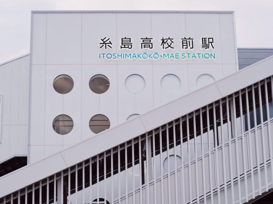 Fukuokan keskustasta Itoshimaan pääsee junalla puolessa tunnissa. Asukkaita kaupungissa on noin 100000.