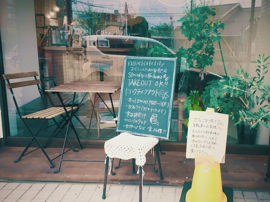 Patiokausi on avattu Yurin kahvilassa!